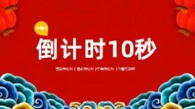 中国风10秒倒计时动画开场PPT模板