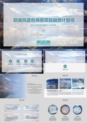 森系简约风旅游公司商务项目融资工作计划书模板
