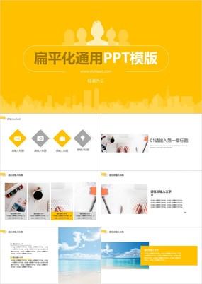 夏季扁平化旅游公司商务专用公司简介汇总PPT模版
