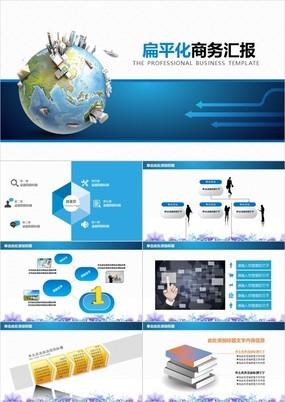 蓝色系地球村社会调研汇报实用总结报告PPT模板