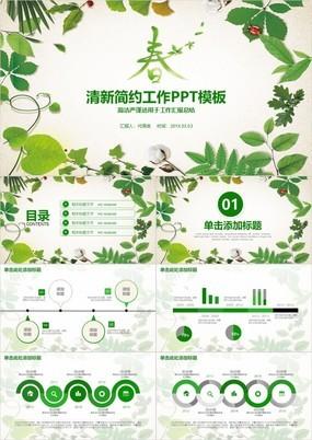 小清新绿色工作汇报述职报告项目分析总结动态PPT模板