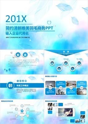 蓝色时尚微立体新年计划总结述职报告动态ppt模板