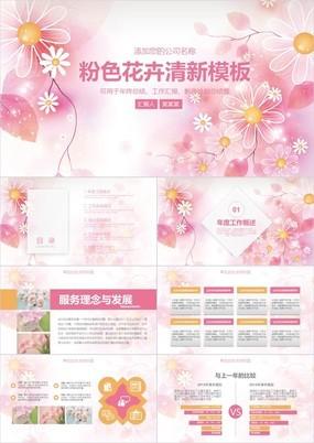 粉色唯美花卉商务工作总结动态PPT模板