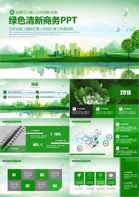 绿色清新环保风商务工作总结汇报计划述职年度总结动态PPT