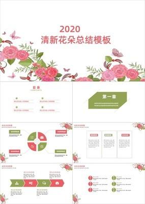 粉色小清新唯美花朵工作汇报可编辑PPT模板