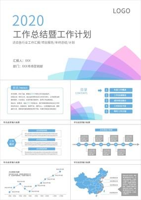 精致蓝色调市场营销部工作总结计划PPT模板