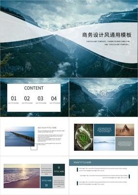 简约河山系企业旅游活动宣传和企业简介总结通用模板