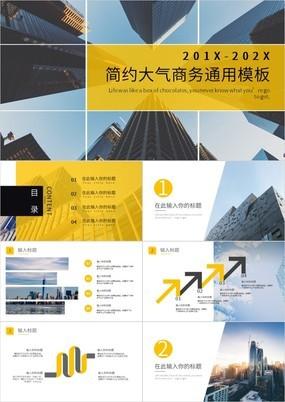 简约大气城市建筑商务报告总结通用PPT模板