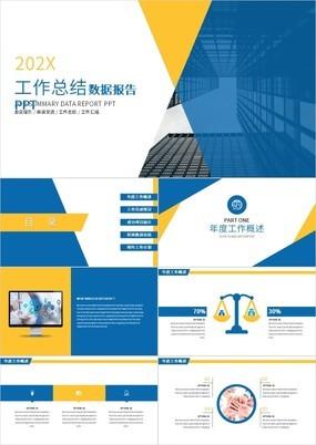 蓝色杂志风外贸公司工作年终总结计划汇报PPT模板