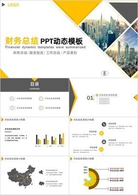 简约明亮商务财务通用总结动态PPT模板