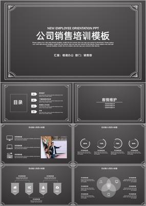 大气灰色简约商务公司销售员工培训PPT模板
