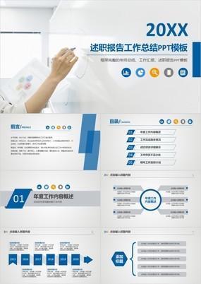 蓝色极简办公室画板年度工作记录汇报PPT模板
