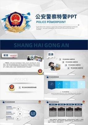 蓝色简约水墨公安警察特警工作汇报PPT模板