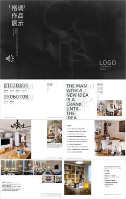 高端典雅极简时尚建筑装饰装潢室内设计PPT模板