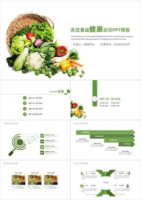 绿色简约生态环境农产品食品与健康ppt模板
