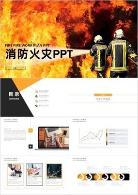 消防火灾年度工作汇报动态PPT模板