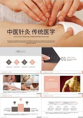 科普纪录片中国中医传统医学针灸发展简介PPT模板