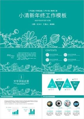 青色手绘花卉小清新公司年终总结汇报PPT模板