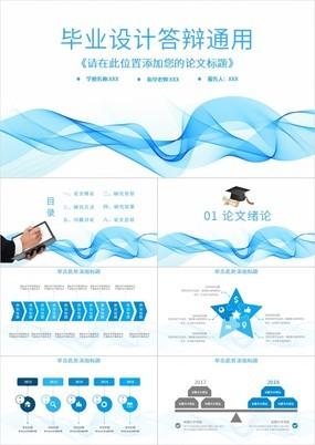 水影蓝色系水利工程专业毕业论文答辩通用PPT模板