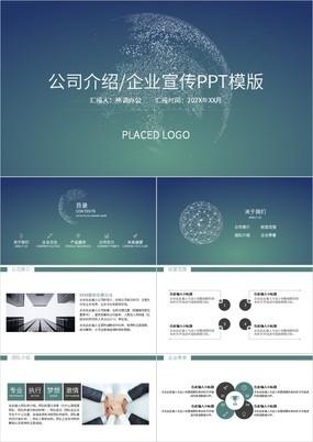 北极光简约风通用公司介绍企业宣传可编辑PPT模板