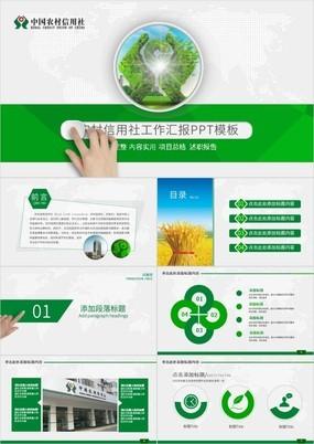 简约绿色系中国农村信用社工作汇报项目总结专用模板