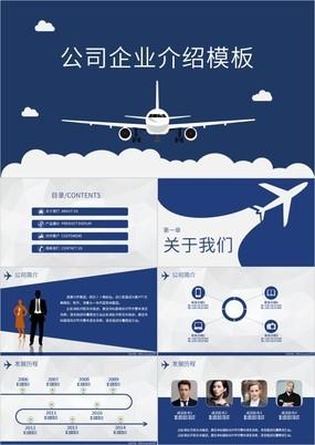 大气商务风飞机公司企业介绍航班宣传PPT模板