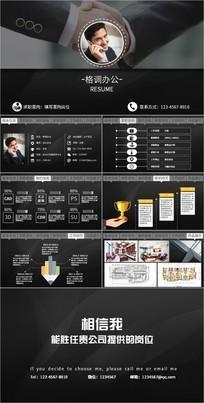 实用黑色系室内设计毕业生个人简历框架完整通用模板