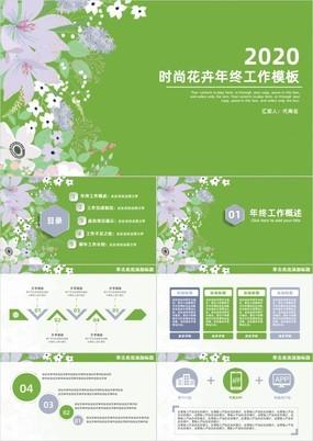 绿色清新时尚花卉商务年终工作总结汇报PPT模板