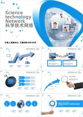 蓝色创意科技公司创新研讨会议商务PPT模板