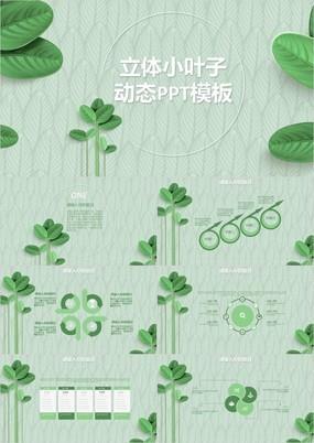 森系文艺立体小叶子动态工作汇报PPT模板