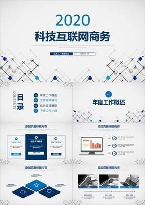 蓝色时尚简约互联网商务工作总结工作计划