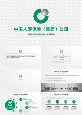 绿色简约中国人寿保险公司工作总结汇报PPT模板