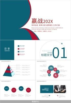 整洁欧美风企业新年活动赢战新年公司商业计划书模板
