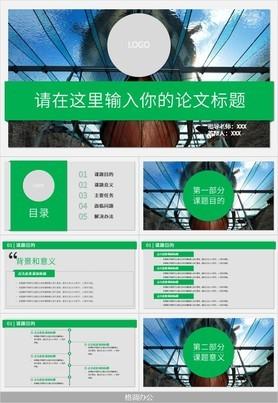 清新灰绿色系高校室内设计专业PPT开题报告模板