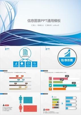 精选数据分析信息图表通用PPT模板