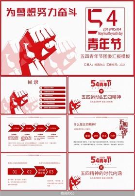 热血中国红五四青年节主题团委班会汇报PPT模板
