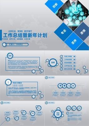 蓝色大气商务通用总结ppt模板
