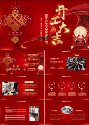 红色喜庆新年开工大吉工作计划PPT模板