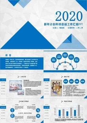2020蓝色年终总结新年计划报告PPT模板