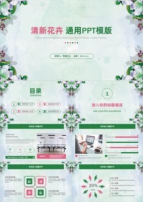 清新大气花卉企业宣传PPT模板