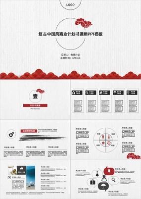 2020流行复古中国风商业计划书PPT模板