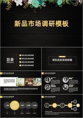 黑色清新唯美新品市场调研分析PPT模板