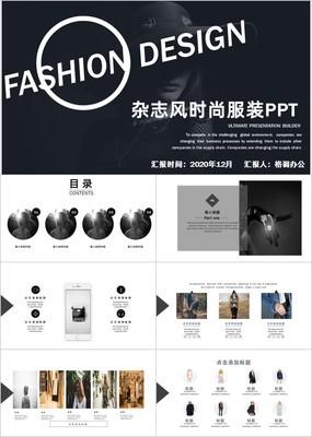 黑色大气杂志风时尚服装展示宣传汇报PPT模板