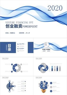 2020蓝色线条创业融资ppt模板