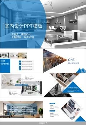 简洁杂志风装修公司室内设计客户会谈会议PPT模板