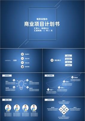 蓝色简约框架完整商业计划书PPT模板