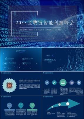 蓝色区块链智能科技峰会汇报展示PPT模板