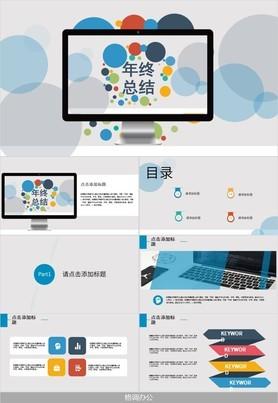 扁平科技风互联网企业公司年终工作总结PPT模板