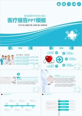 蓝色简洁医疗报告总结汇报PPT模板
