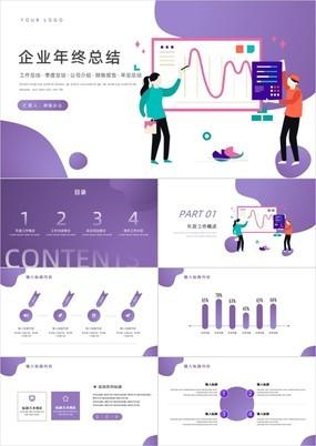 紫色精简设计风格企业年终总结汇报PPT模板